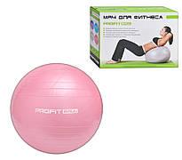 Мяч фитнеса M0277B -75см в кор-ке (Розовый)