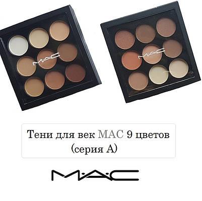 Тени для век MAC 9 цветов (серия А)