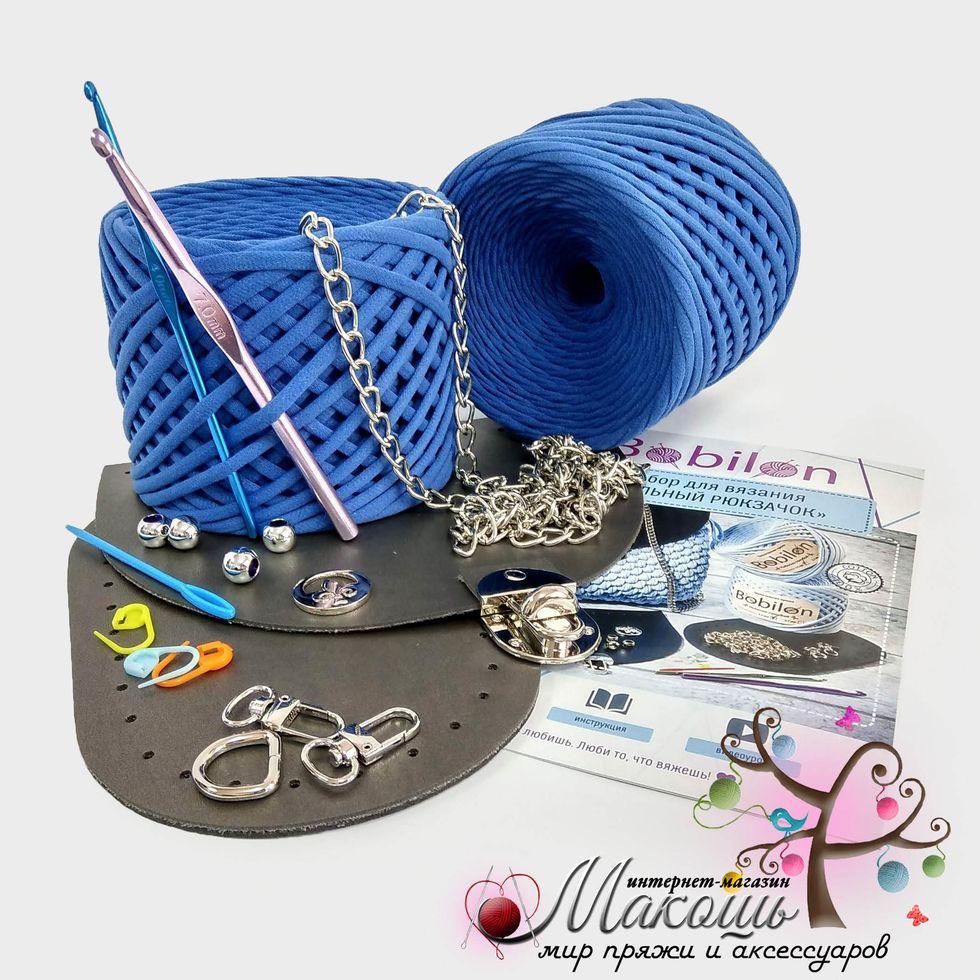 набор для вязания бобилон стильный рюкзачок индиго продажа цена