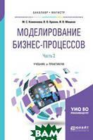 Каменнова М.С. Моделирование бизнес-процессов. В 2-х частях. Часть 2. Учебник и практикум для бакалавриата и магистратуры