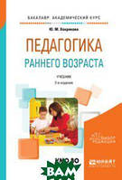 Хохрякова Ю.М. Педагогика раннего возраста. Учебник для академического бакалавриата