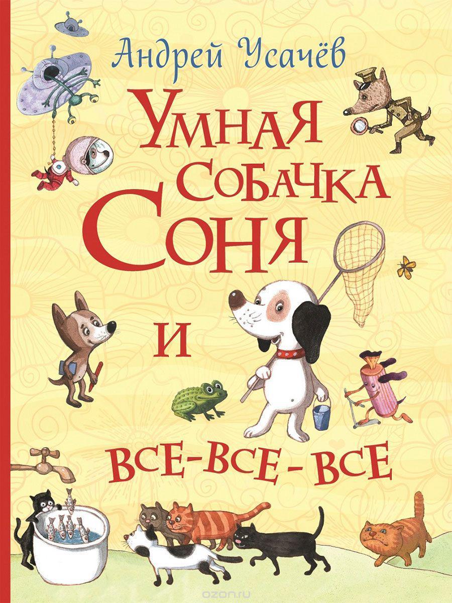 Умная собачка Соня и все-все-все Андрей Усачев