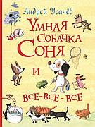 Розумна собачка Соня і всі-всі-всі Андрій Усачов
