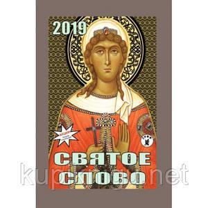 Календарь отрывной 2019 Святое слово