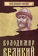 Володимир Великий. Видавнича група КМ-Букс