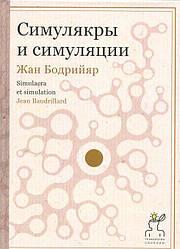 Симулякры и симуляции / Simulacra et simulation. Бодрийяр Ж. (Твердый переплет) ПОСТУМ
