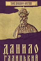Данило Галицький. Видавнича група КМ-Букс