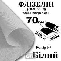 Спанбонд - Флизелин 70г (70 + 0), 240см х200м, белый S-мягким. , ПП100%, нет / бр; 33, 6/33, 9кг,Peri, СБ70-S-(240х200)-білий, 36550