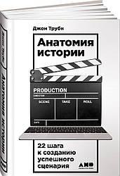 Анатомия истории: 22 шага к созданию успешного сценария. Труби Д. Альпина нон-фикшн