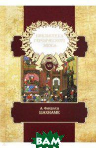 Фирдоуси Хаким Абулькасим Библиотека героического эпоса. В 10-ти томах. Том 7. Шахнаме