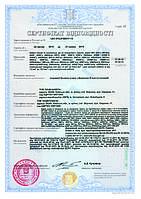 Сертификат на кабеля ЗЗЦМ