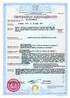 Сертификат на кабель ЗЗЦМ (2)