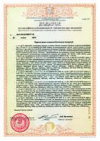 Приложение к сертификату на кабель ЗЗЦМ