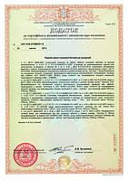 Приложение к сертификату на кабель ЗЗЦМ (2)