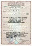 Сертификат на кабель Одескабель