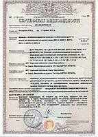 Сертификат на кабель Одескабель (2)
