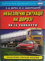 Книга Небезпечні ситуації на дорозі, як їх уникнути: практичні поради водіям