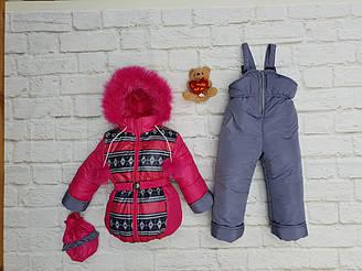 Детский зимний костюм для девочки  интернет магазин   26-32