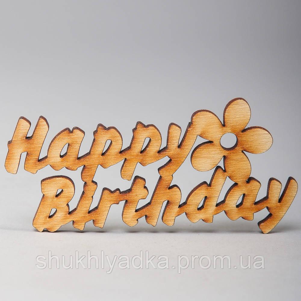 """Топпер_заготовка_декоративное слово """"Happy Birthday"""""""