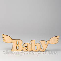 """Слова из дерева """"Baby с крыльями""""_Заготовка для декора"""