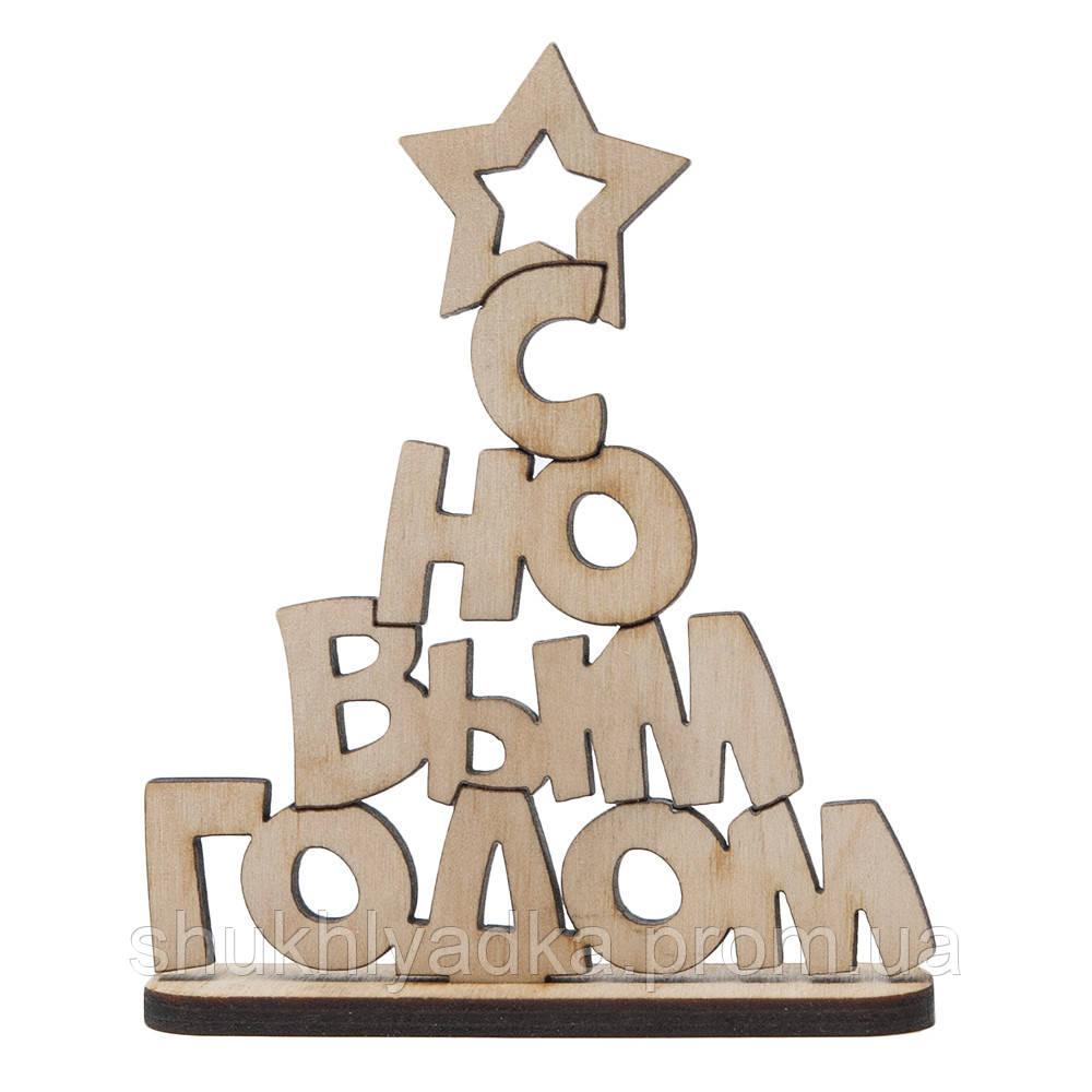 Новогодняя игрушка Елочка на подставке_4_Новогодний декор_фанера