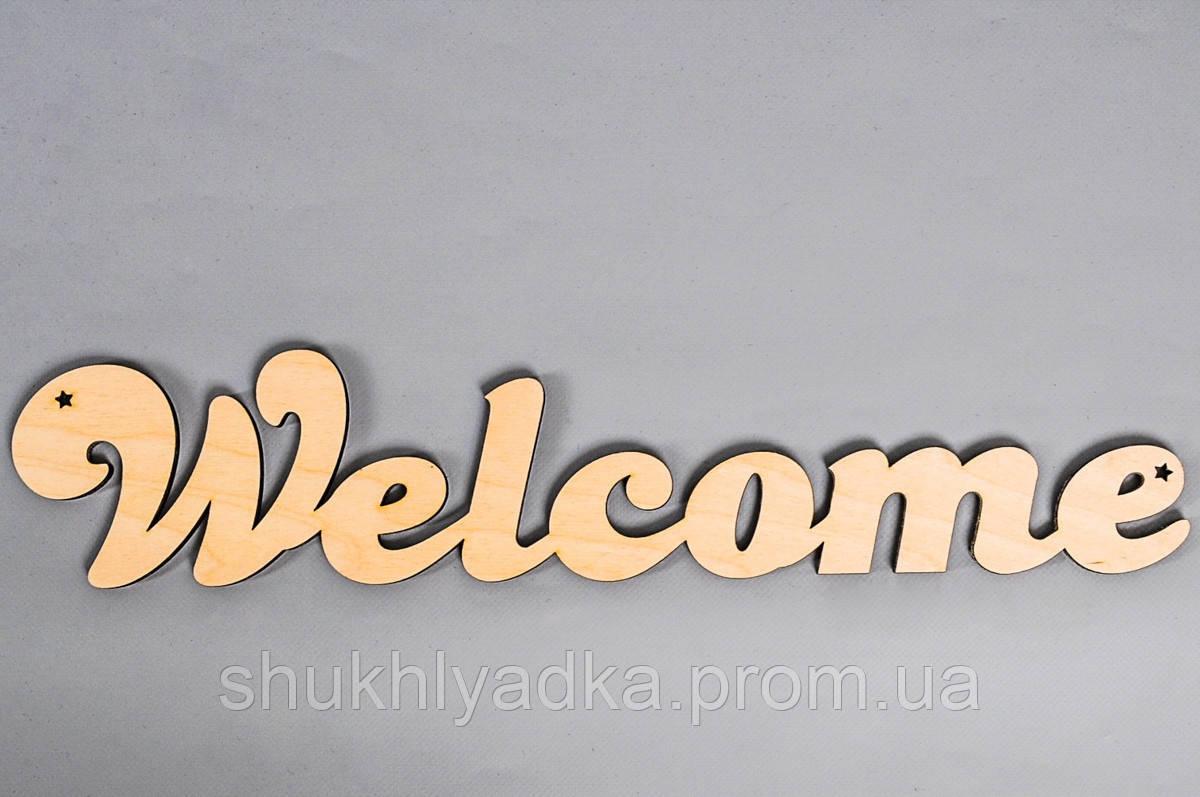 "Слова из дерева ""Welcome""_Фанера"
