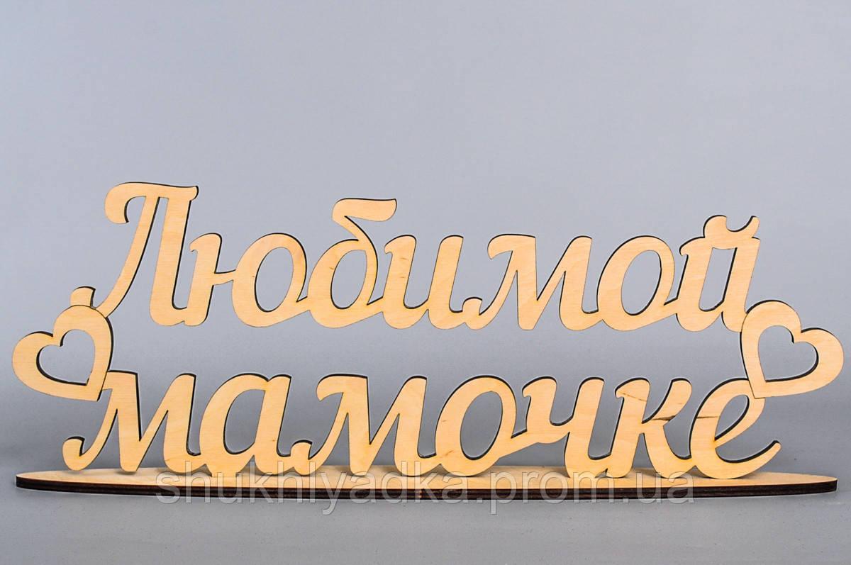"""Слова из дерева на подставке """"Любимой мамочке""""_Фанера"""