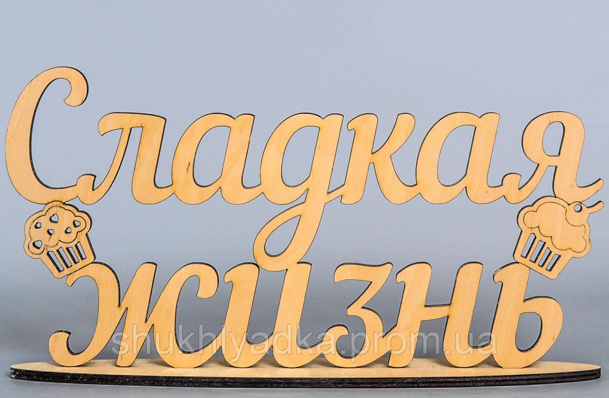 """Слова из дерева на подставке """"Сладкая жизнь""""_Фанера"""