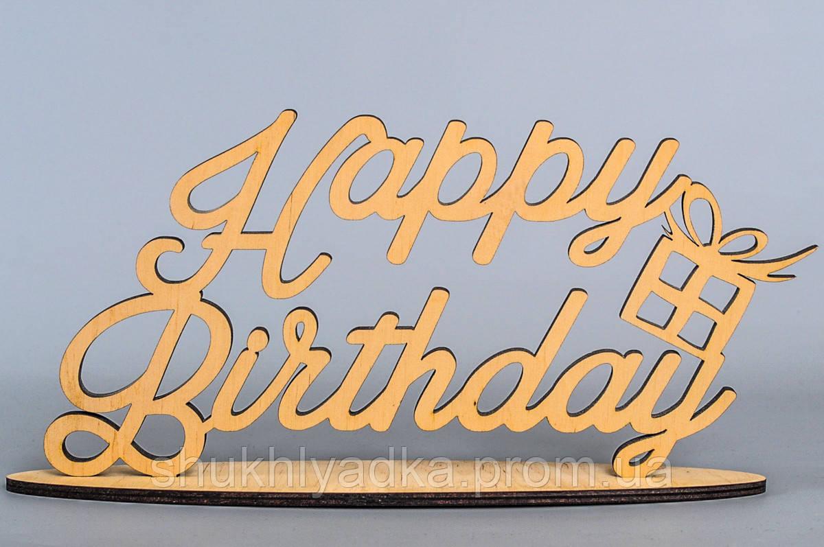 """Слова из дерева на подставке """"Happy Birthday""""_Фанера"""