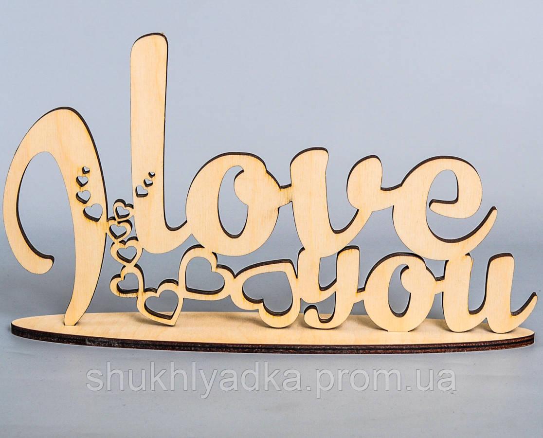 """Слова из дерева на подставке """"I Love You""""_Фанера"""