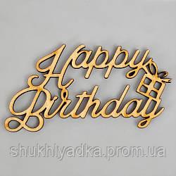 """Топпер_заготовка_декоративное слово """"Happy Birthday"""" - 9,5 х 4,97 см"""