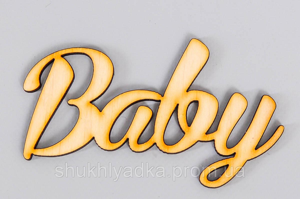 "Топпер_заготовка_декоративное слово ""Baby"" - 9,5 х 5,5 см"