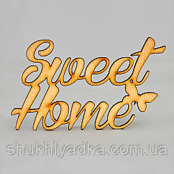 "Топпер_заготовка_декоративное слово ""Sweet Home_бабочка"" - 9,5 х 5,7 см"