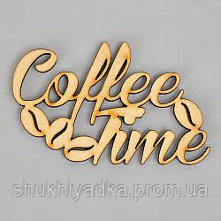 """Топпер_заготовка_декоративное слово """"Coffe Time"""" - 9,5 х 6 см"""
