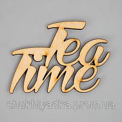 """Топпер_заготовка_декоративное слово """"Tea Time"""" - 8,8 х 6,4 см"""