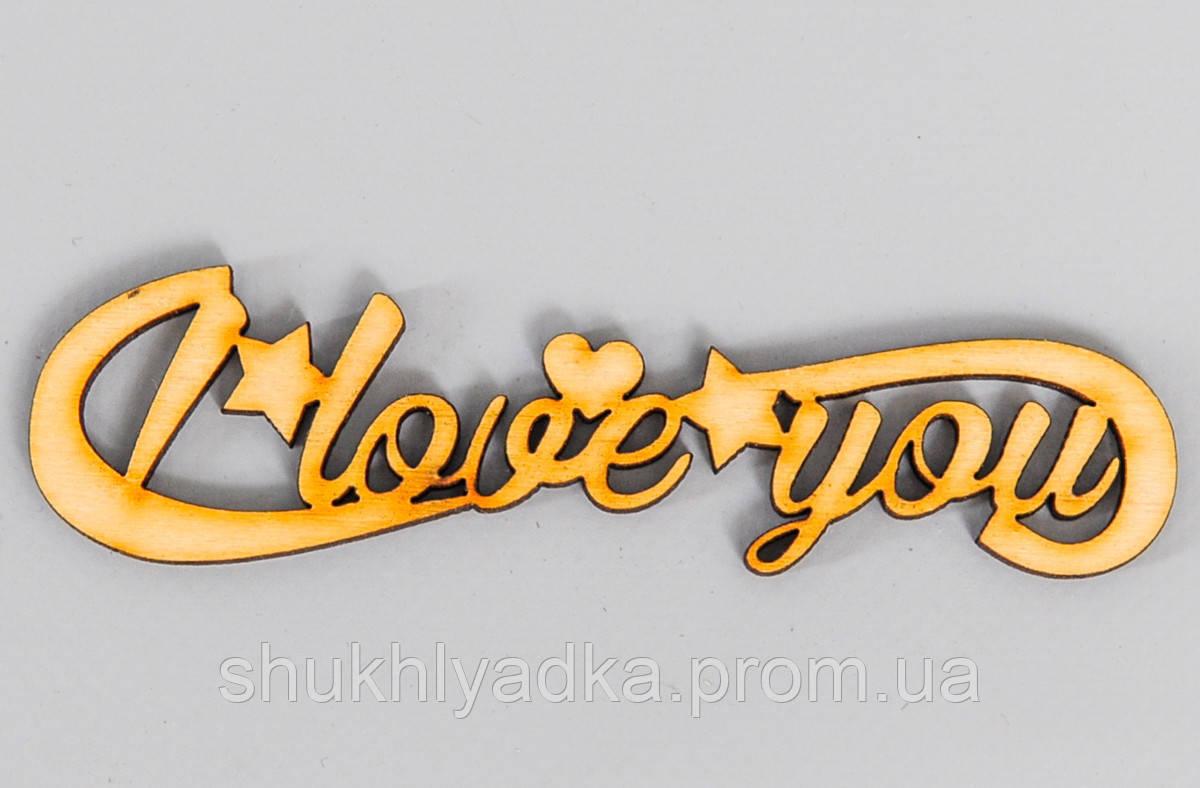 """Топпер_заготовка_декоративное слово """"I love you _ бесконечность"""" - 9,5 х 2,5 см"""