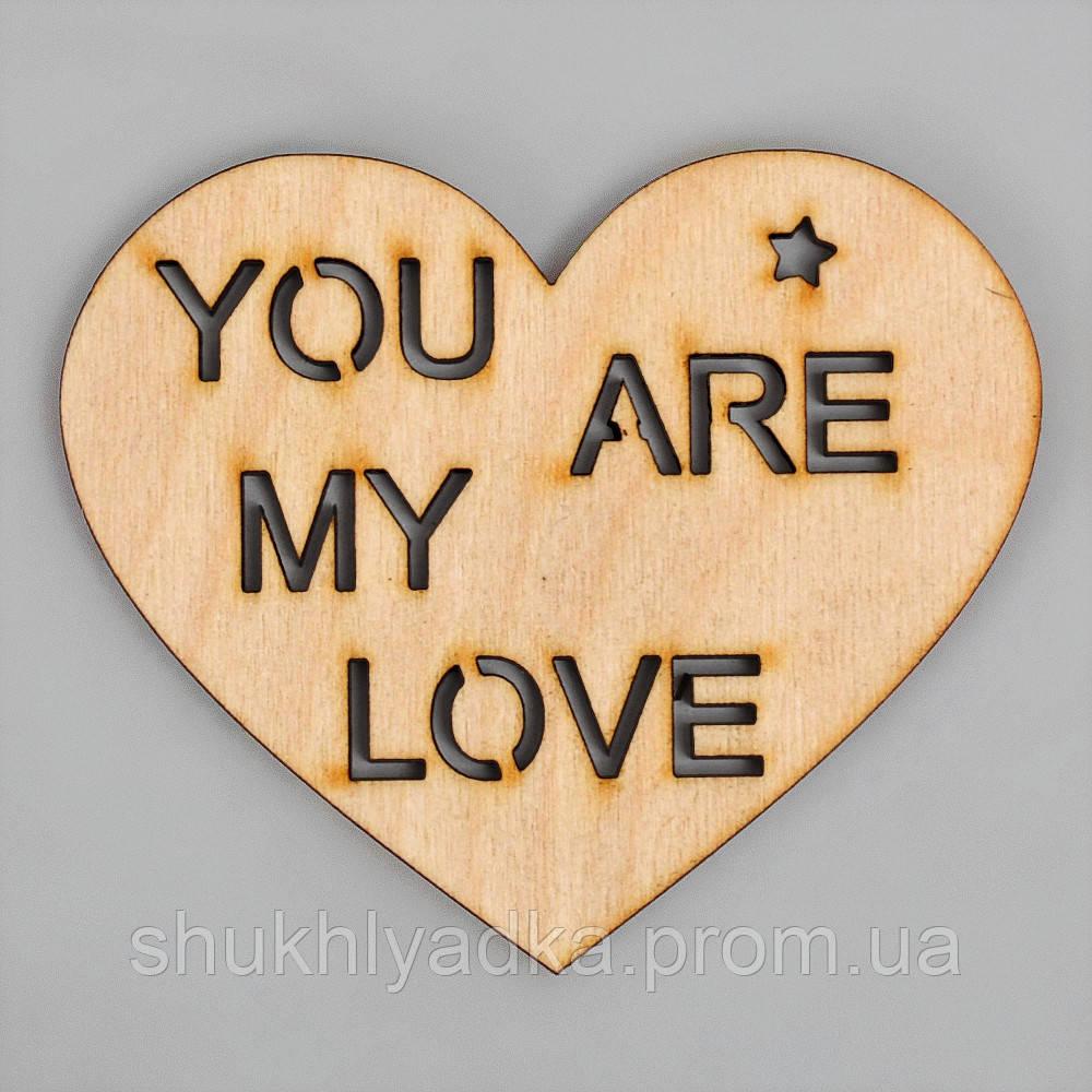 Сердце_You are my love_для украшения подарков