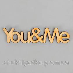 "Топпер_заготовка_декоративное слово ""You & Me"" - 9,5 х 2,2 см"