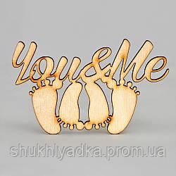 "Топпер_заготовка_декоративное слово ""You & Me_лапки"" - 9,5 х 5,8 см"