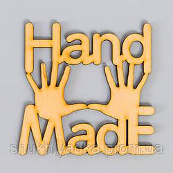 "Топпер_заготовка_декоративное слово ""Hand made"" - 6,2 х 6 см"
