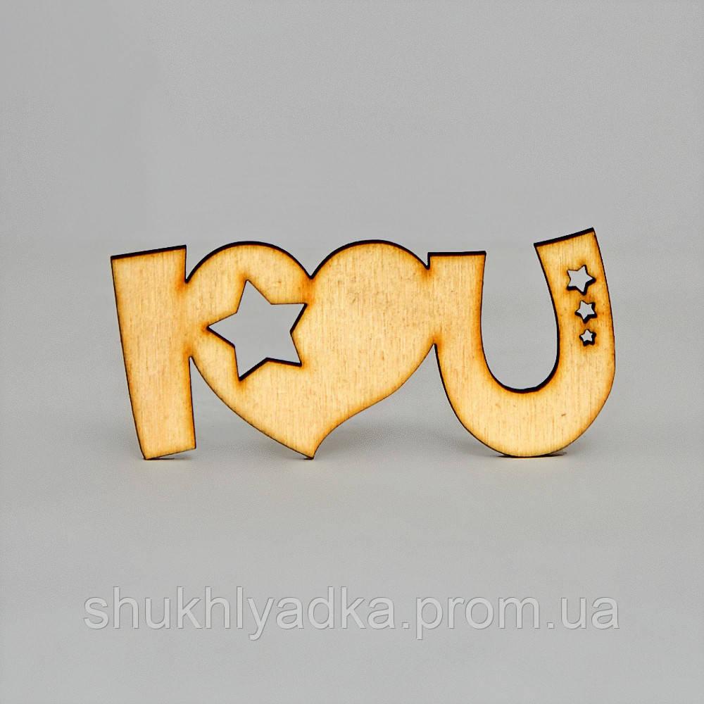 "Топпер_заготовка_декоративное слово ""I love you _ сердце"" - 9,5 х 4,4 см"