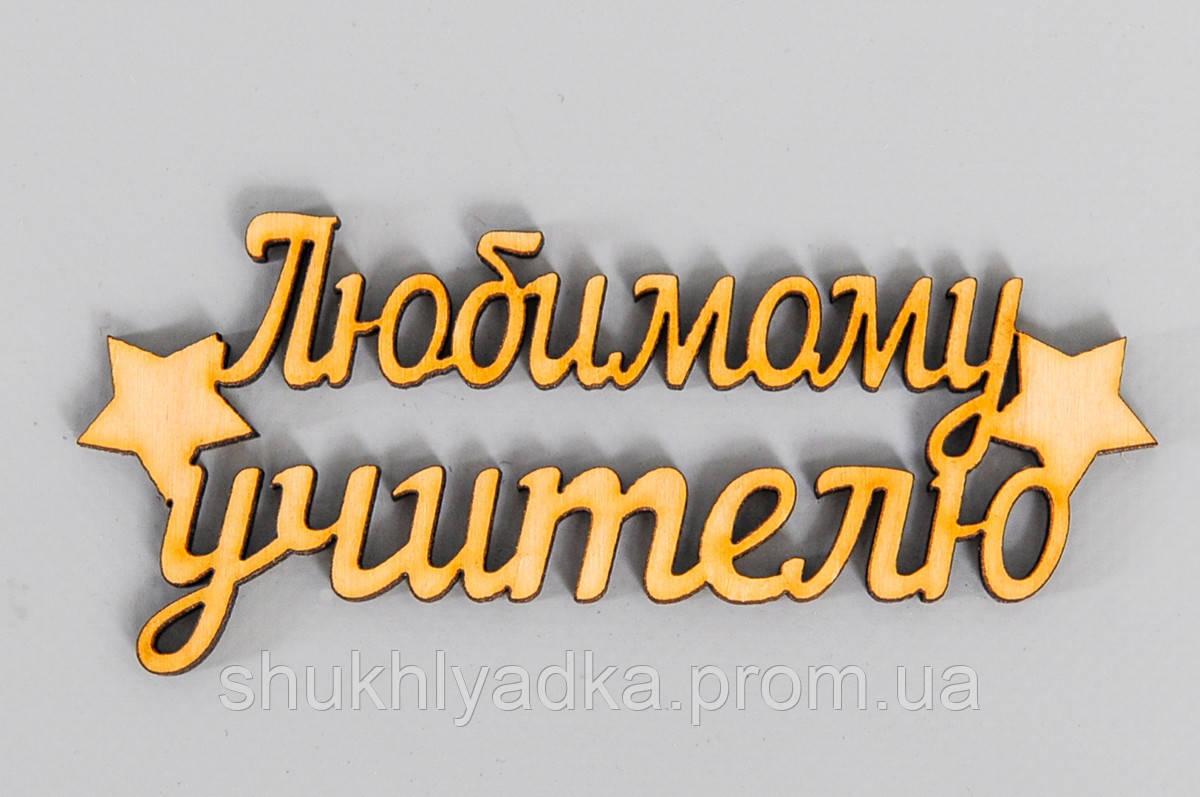 """Топпер_заготовка_декоративное слово """"Любимому учителю"""" - 9,5 х 4,12 см"""