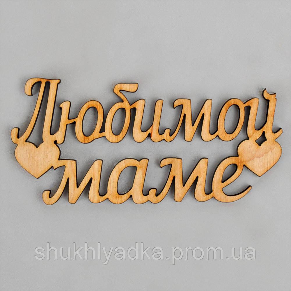 "Топпер_заготовка_декоративное слово ""Любимой маме_сердца"" - 9,5 х 4,52 см"