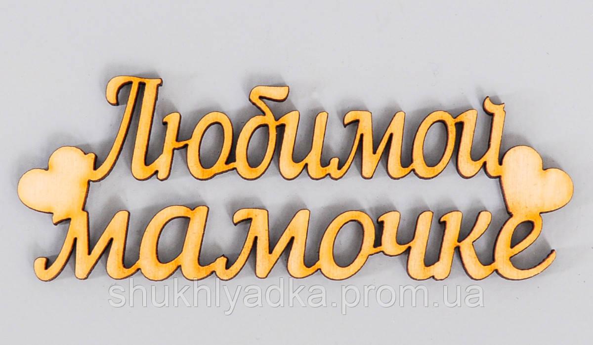 "Топпер_заготовка_декоративное слово ""Любимой мамочке_сердца"" - 9,5 х 3,57 см"