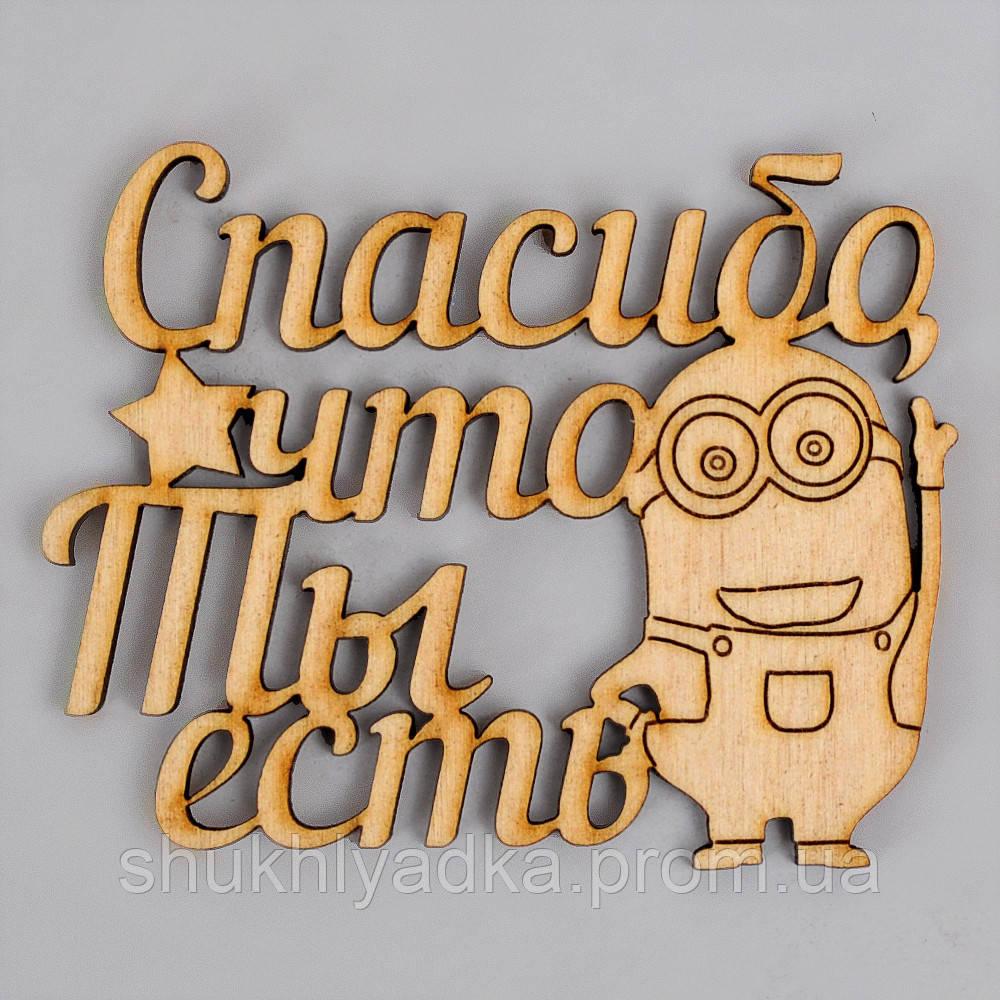 """Топпер_заготовка_декоративное слово """"Спасибо, что ты есть_миньен"""" - 8 х 6,4 см"""