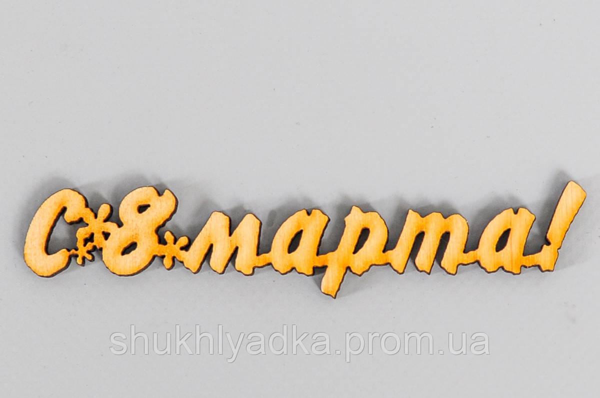"Топпер_заготовка_декоративное слово ""С 8 Марта!"" - 9 х 1,9 см"