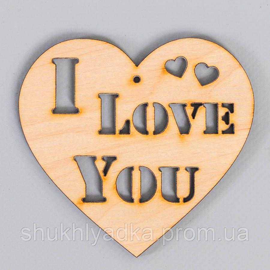 Сердце_I love you_прорез_для украшения подарков