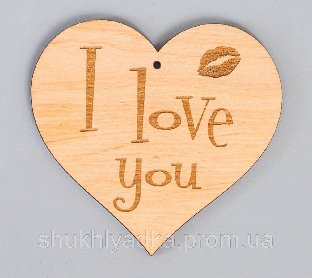Сердце_I love you_граверовка_для украшения подарков