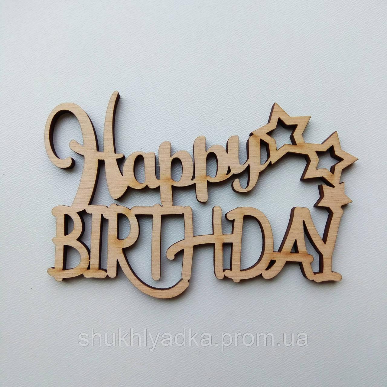 """Топпер_заготовка_декоративное слово """"Happy Birthday"""" - 9,5 х 6,3 см"""