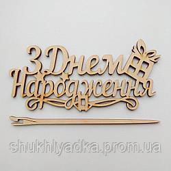 """Топпер """"З Днем народження""""_для букетов и тортов_фанера"""